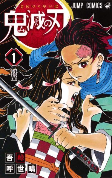 漫画、鬼滅の刃を全巻(21巻)2000円以下で読む方法10月最新版